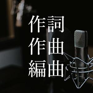 作詞作曲編曲| MUSIC PARTNER