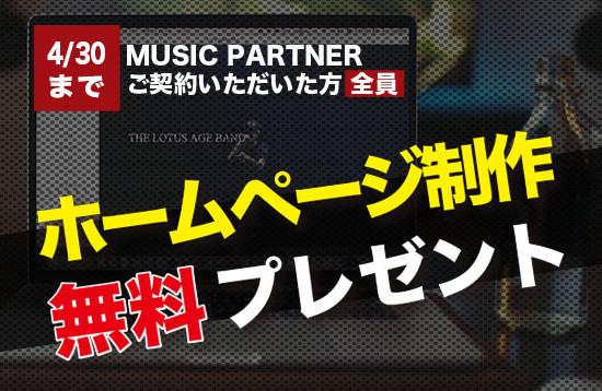 歌い手のための音楽活動サポートサービスMUSIC PARTNERの2020年4月キャンペーン:ホームページ制作無料プレゼント