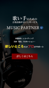 歌い手のための音楽活動サポートサービスMUSIC PARTNER