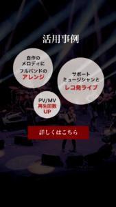 歌い手のための音楽活動サポートサービスMUSIC PARTNERの活用事例