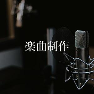 楽曲制作 | MUSIC PARTNER