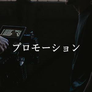 プロモーション | MUSIC PARTNER