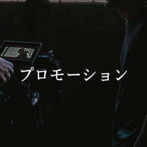 プロモーション   MUSIC PARTNER